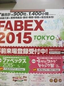 ファベックス2015