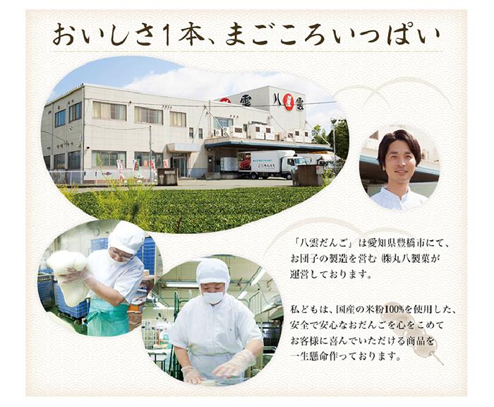八雲だんごのご紹介、団子と和菓子を製造しています