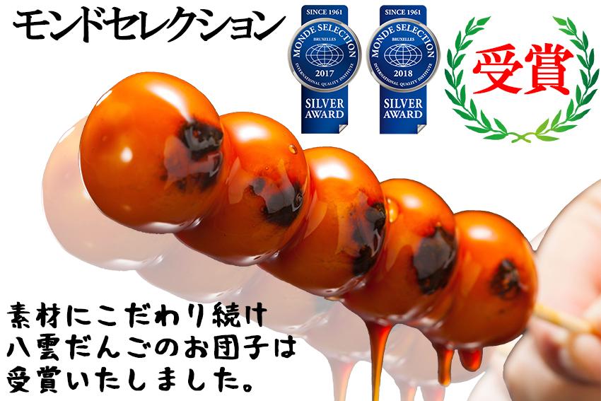 モンドセレクション2連続受賞