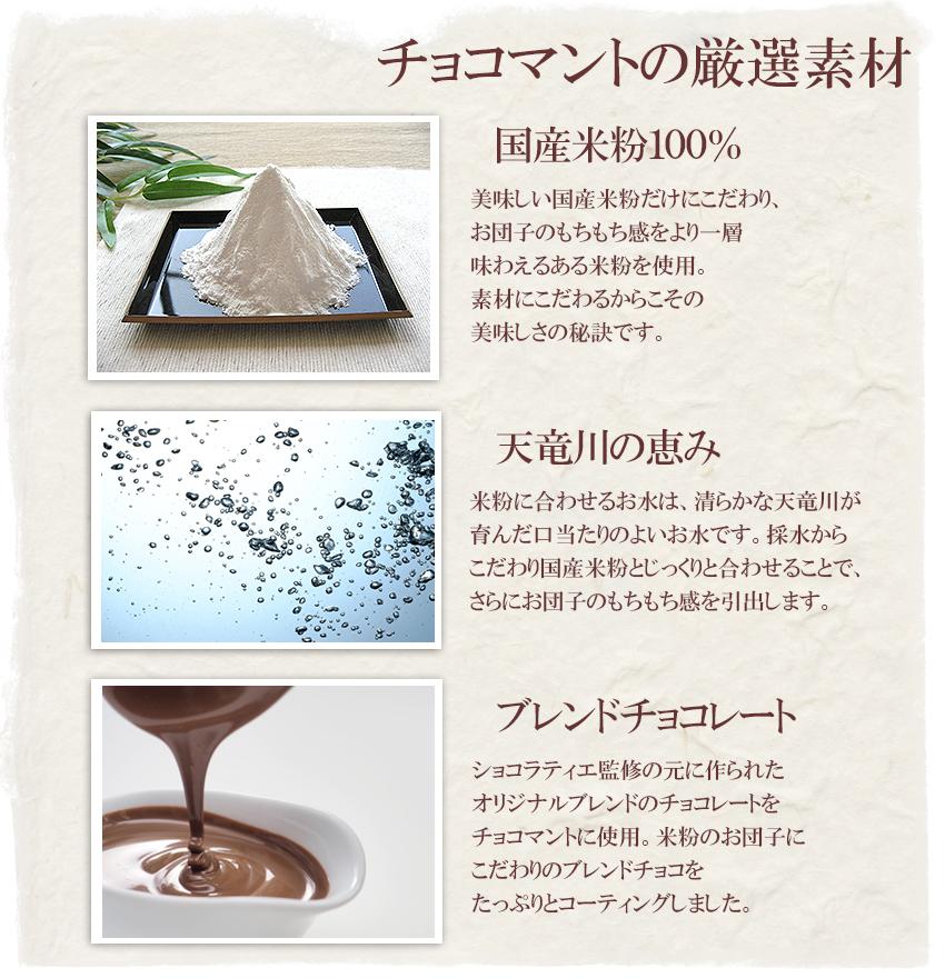 米粉と水とブレンドチョコレートにこだわった厳選素材