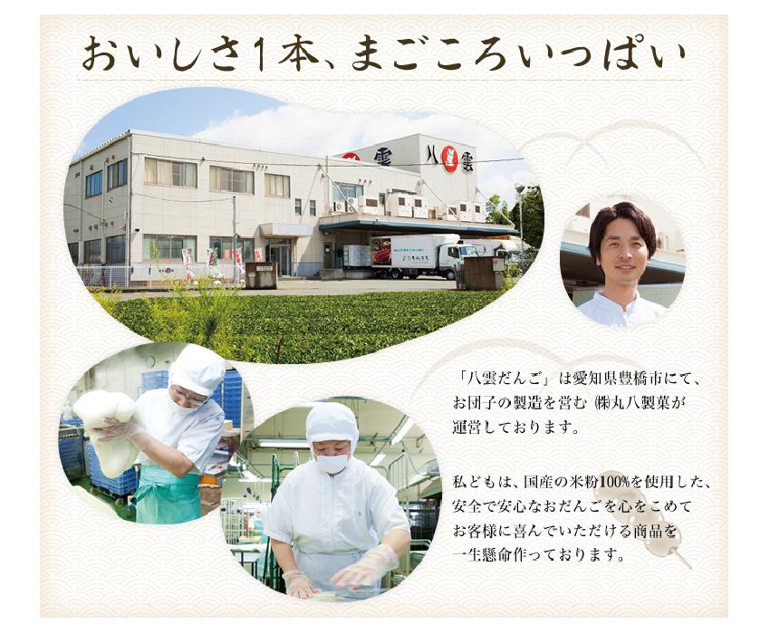八雲だんごは愛知県豊橋市にある団子屋です