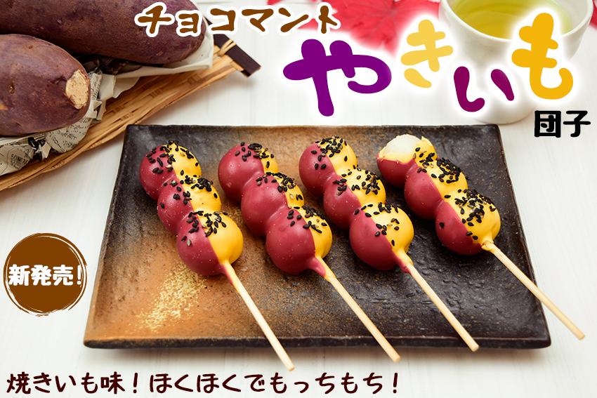 焼き芋味のチョコマントが新発売!