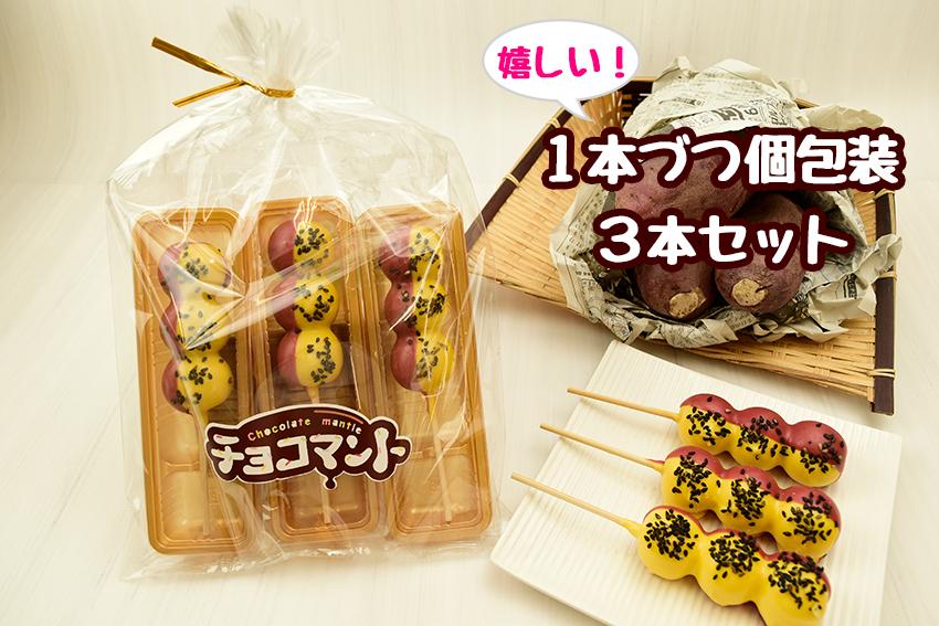 1本づつ個包装の団子、チョコマントやきいも3本セット