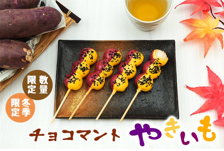 チョコマント焼き芋団子は限定販売です