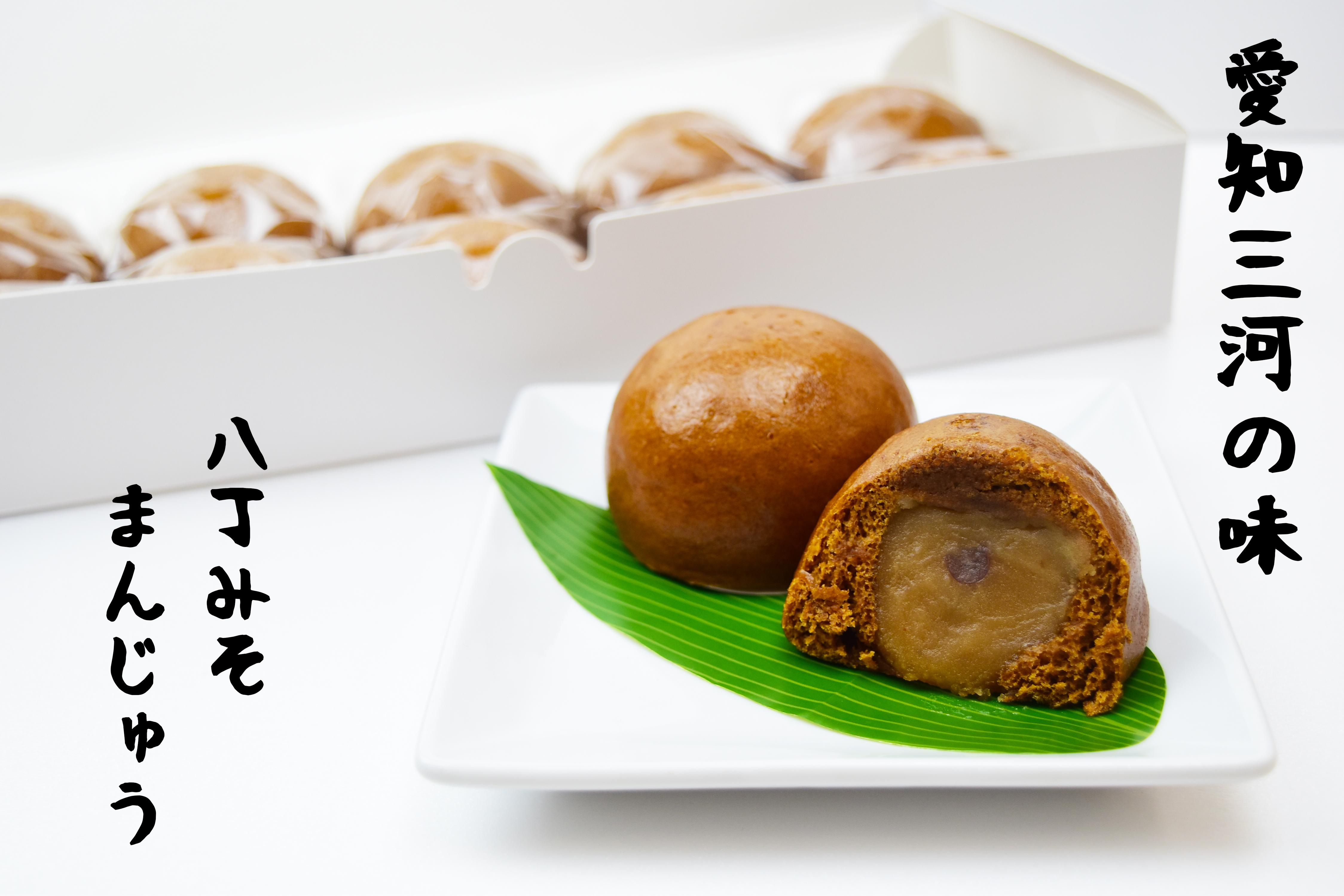 八雲だんごの八丁みそまんじゅう、豊橋市の丸八製菓
