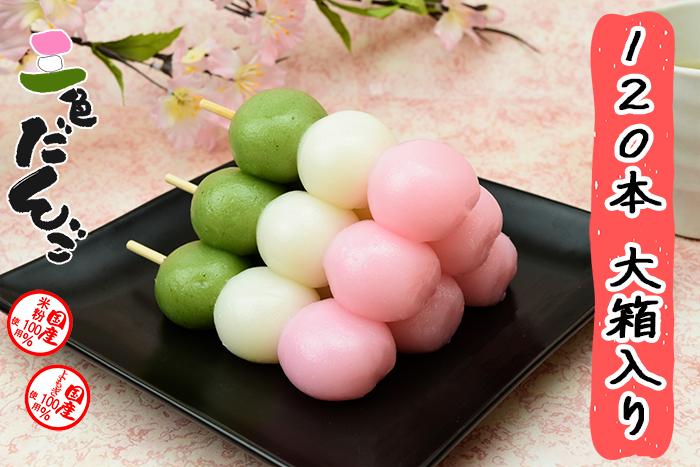 花見だんご40本入り三色だんご40本セット