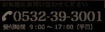 お気軽にお問い合わせください 0532-39-3001