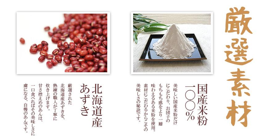 国産米粉と北海道産あずきの厳選素材