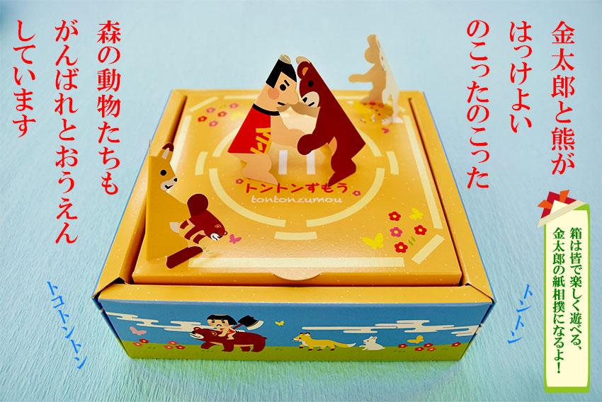 箱は金太郎の紙相撲ではっけよいのこった!