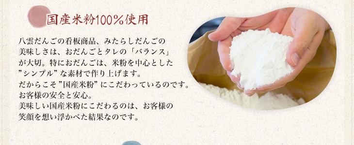 国産米粉100%を使用