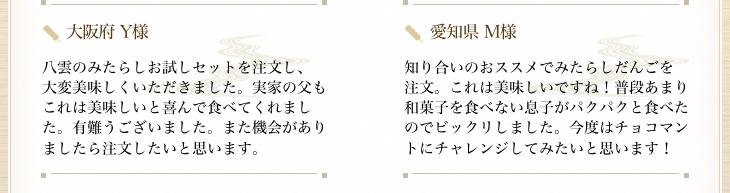 大阪府のお客様と愛知県のお客様よりの感想