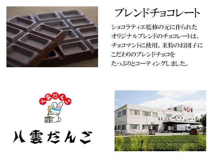 チョコマントのブレンドチョコレート