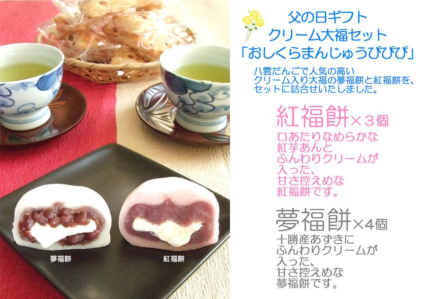夢福餅と紅福餅
